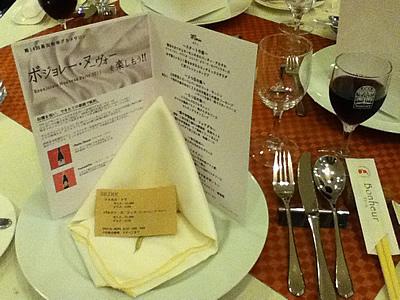 レストラン ボ・ヌール